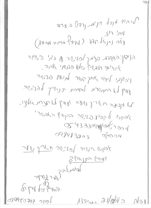 מכתב שמלחיץ את מתי רוז