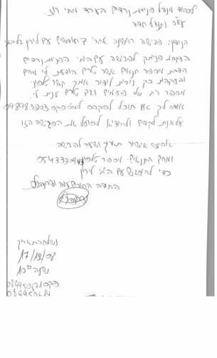 תמונה של מכתב